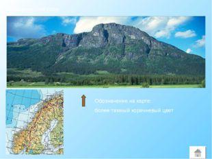 Скандинавские горы Обозначение на карте: более темный коричневый цвет