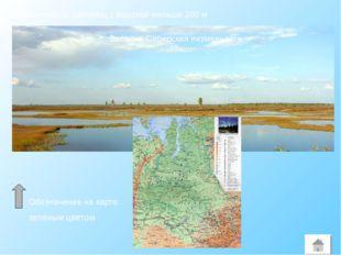 Низменности, равнины с высотой меньше 200 м Обозначение на карте: зеленым цве