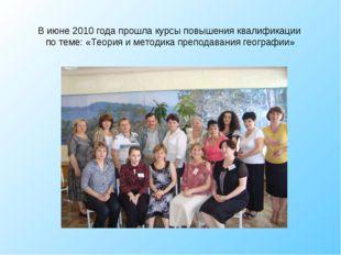 В июне 2010 года прошла курсы повышения квалификации по теме: «Теория и метод