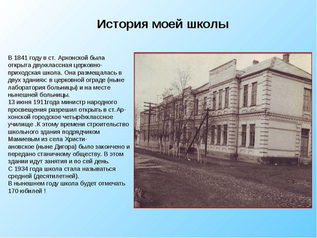 История моей школы В 1841 году в ст. Архонской была открыта двухклассная церк...