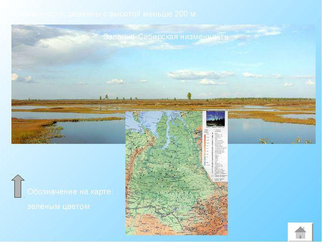 Низменности, равнины с высотой меньше 200 м Обозначение на карте: зеленым цве...