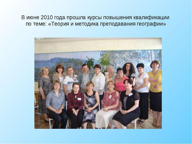 В июне 2010 года прошла курсы повышения квалификации по теме: «Теория и метод...