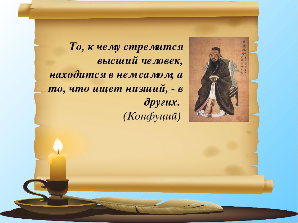 То, к чему стремится высший человек, находится в нем самом, а то, что ищет ни...