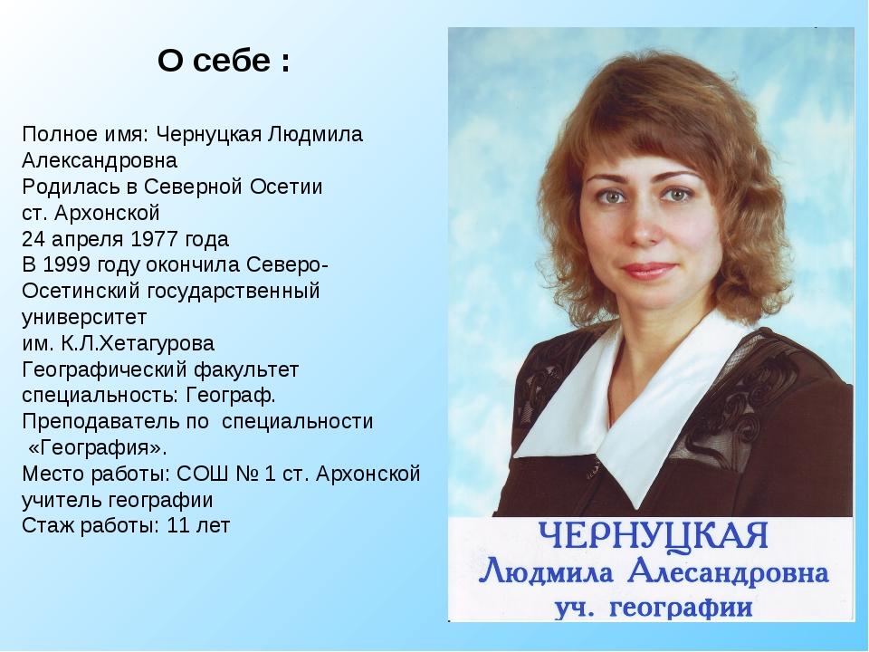 О себе : Полное имя: Чернуцкая Людмила Александровна Родилась в Северной Осет...