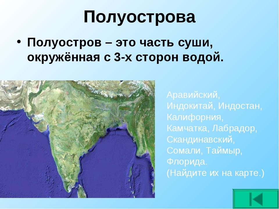Полуострова Полуостров – это часть суши, окружённая с 3-х сторон водой. Арави...