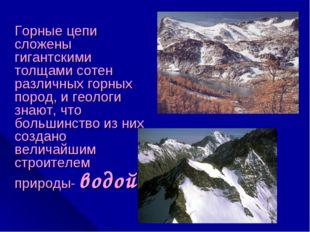 Горные цепи сложены гигантскими толщами сотен различных горных пород, и геол