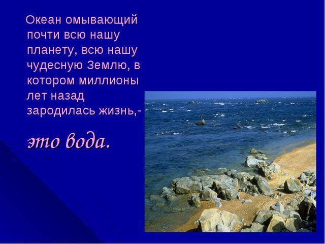 Океан омывающий почти всю нашу планету, всю нашу чудесную Землю, в котором м...