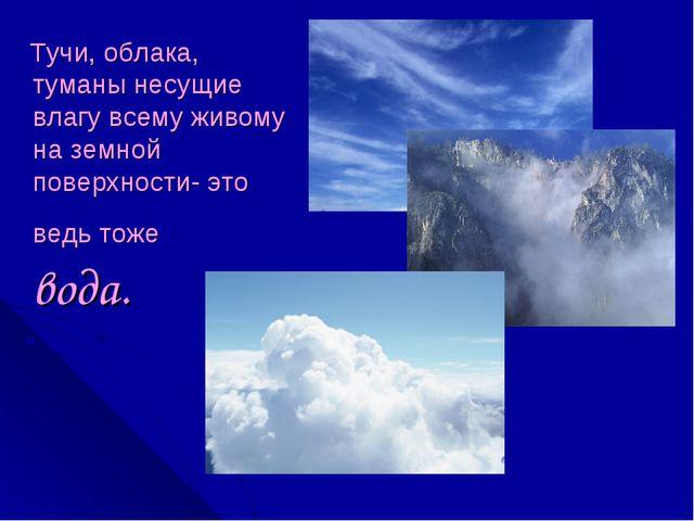 Тучи, облака, туманы несущие влагу всему живому на земной поверхности- это в...
