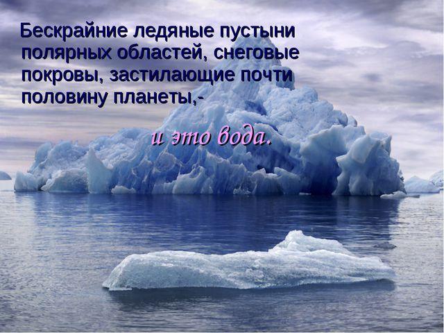 Бескрайние ледяные пустыни полярных областей, снеговые покровы, застилающие...
