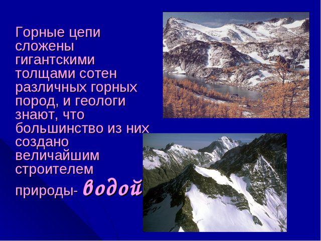 Горные цепи сложены гигантскими толщами сотен различных горных пород, и геол...