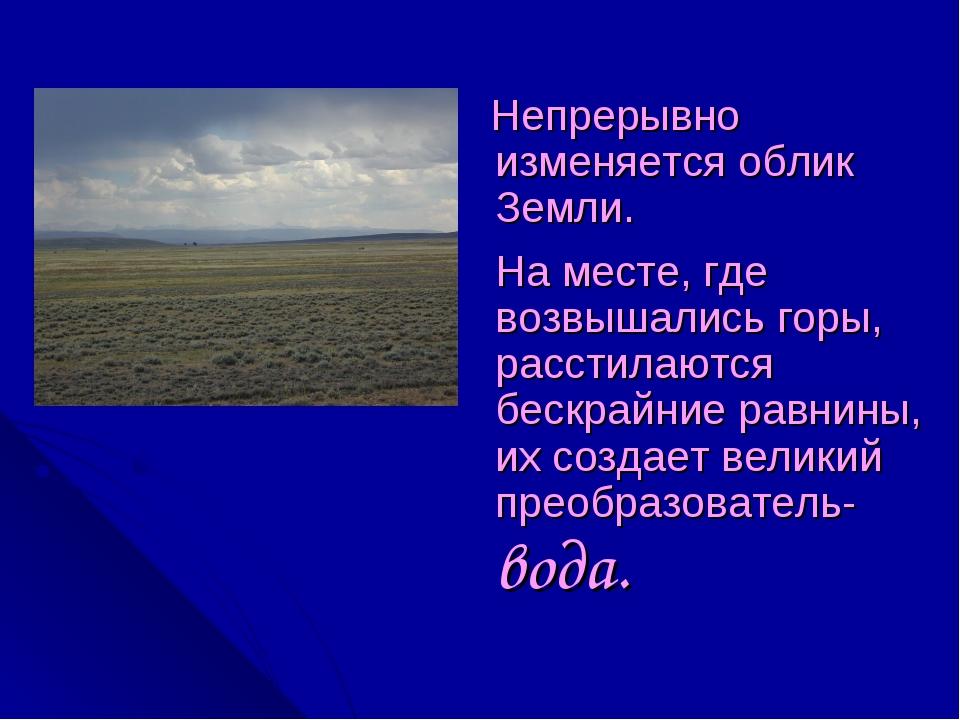 Непрерывно изменяется облик Земли. На месте, где возвышались горы, расстилаю...