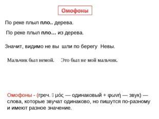 Омофоны - (греч. ὁμός— одинаковый + φωνή— звук) — слова, которые звучат оди