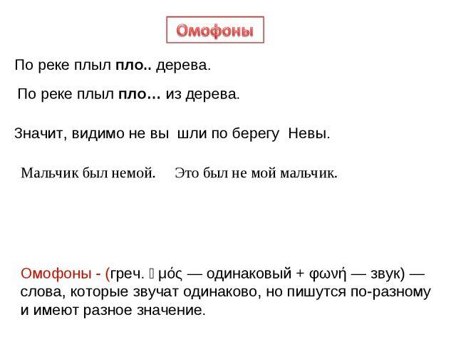 Омофоны - (греч. ὁμός— одинаковый + φωνή— звук) — слова, которые звучат оди...