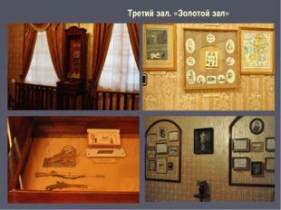Третий зал. «Золотой зал»
