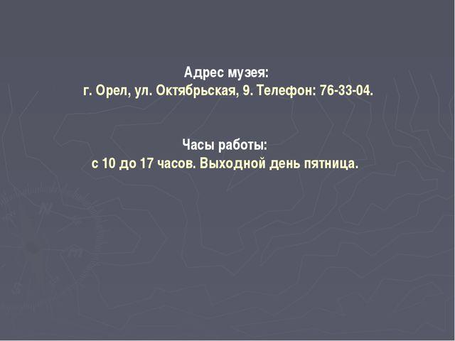 Адрес музея: г. Орел, ул. Октябрьская, 9. Телефон: 76-33-04. Часы работы: с 1...