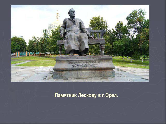 Памятник Лескову в г.Орел.
