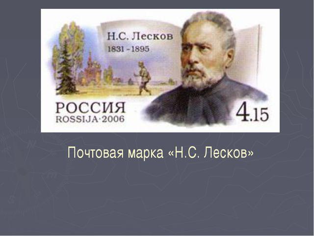 Почтовая марка «Н.С. Лесков»