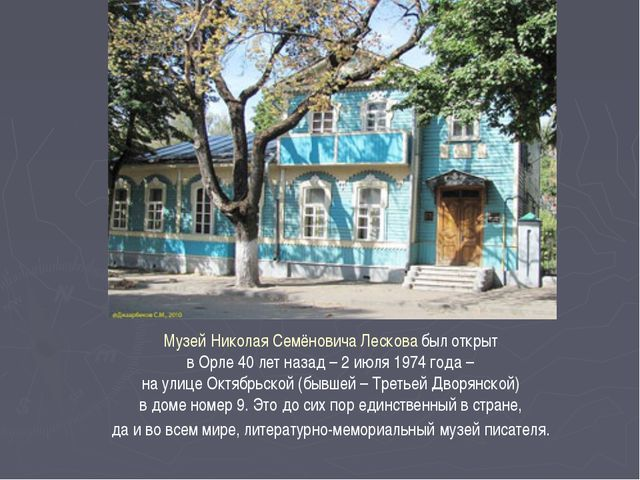 Музей Николая Семёновича Лескова был открыт в Орле 40 лет назад – 2 июля 1974...