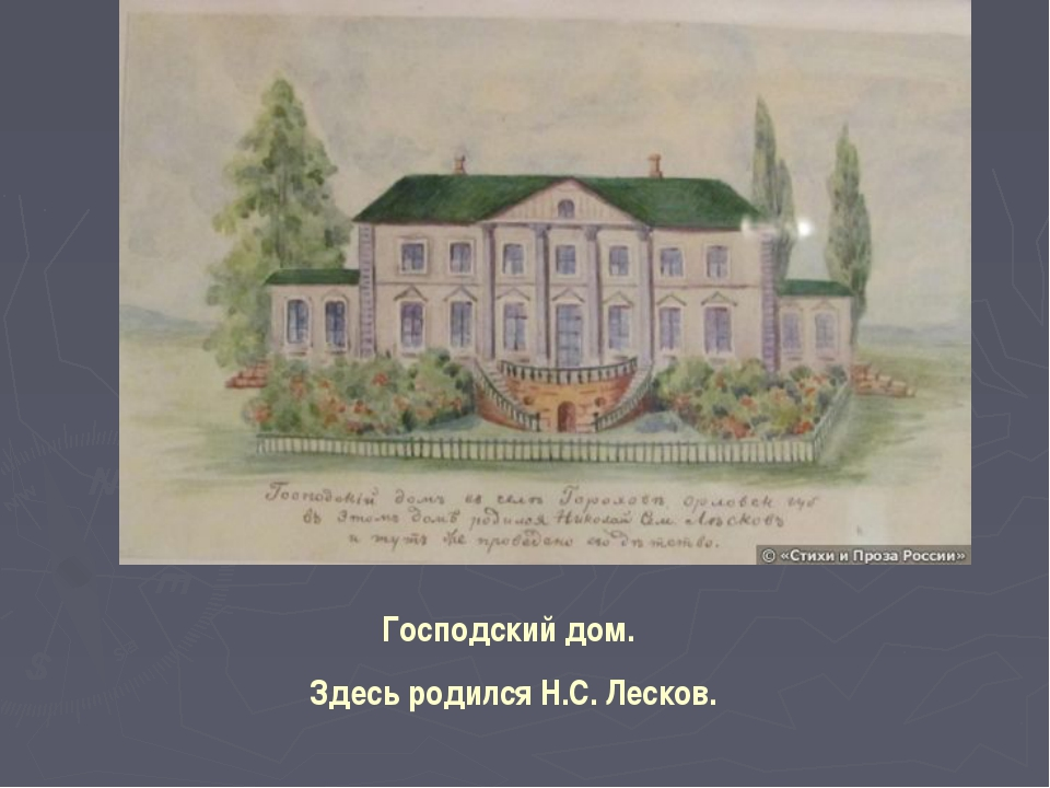 Господский дом. Здесь родился Н.С. Лесков.