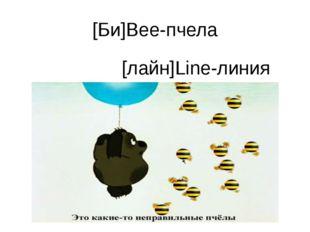[Би]Bee-пчела [лайн]Line-линия