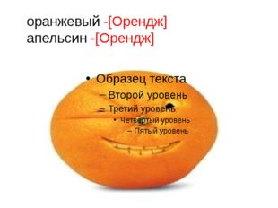 оранжевый -[Орендж] апельсин -[Орендж]