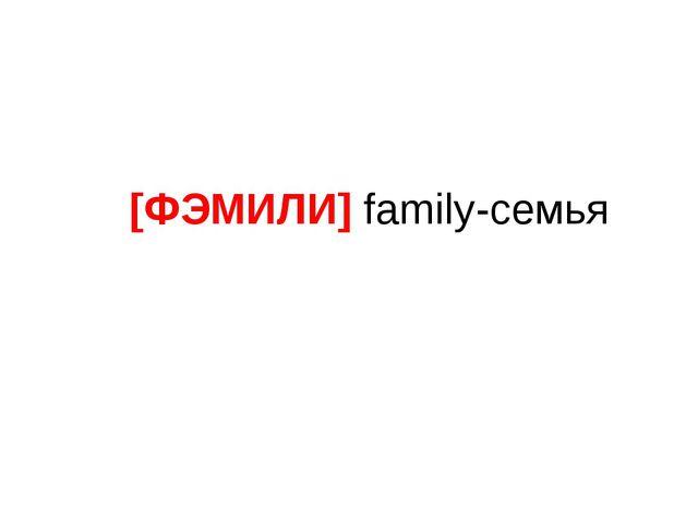[ФЭМИЛИ] family-семья