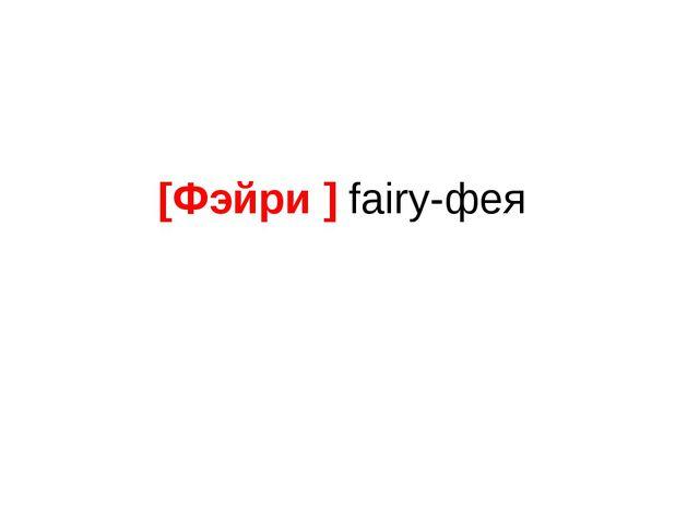 [Фэйри ] fairy-фея