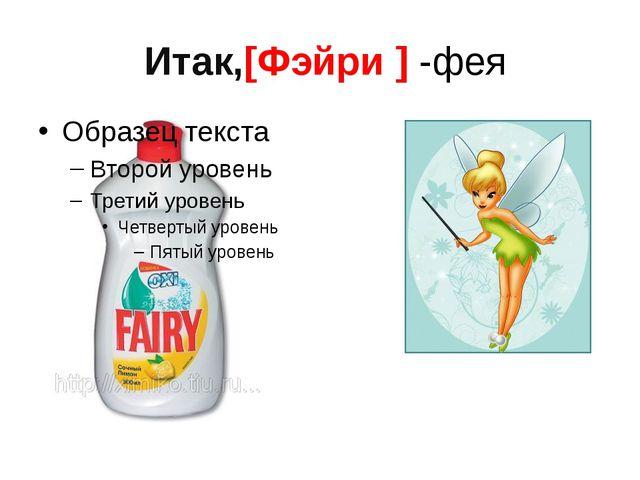 Итак,[Фэйри ] -фея
