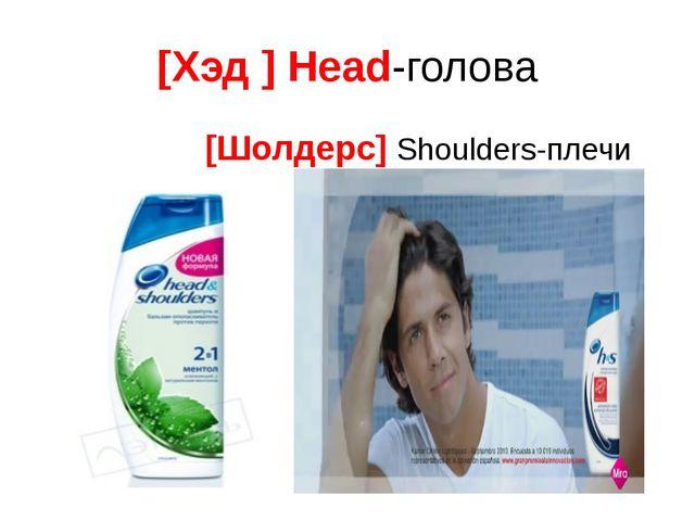 [Хэд ] Head-голова [Шолдерс] Shoulders-плечи