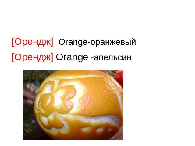 [Орендж] Orange-оранжевый [Орендж] Orange -апельсин