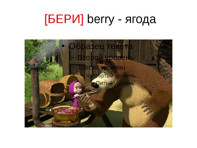 [БЕРИ] berry - ягода