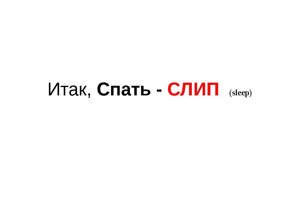Итак, Спать - CЛИП (sleep)