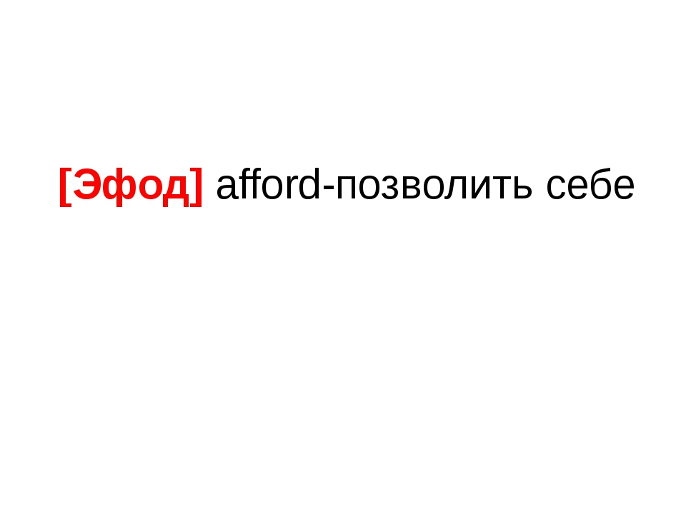 [Эфод] afford-позволить себе