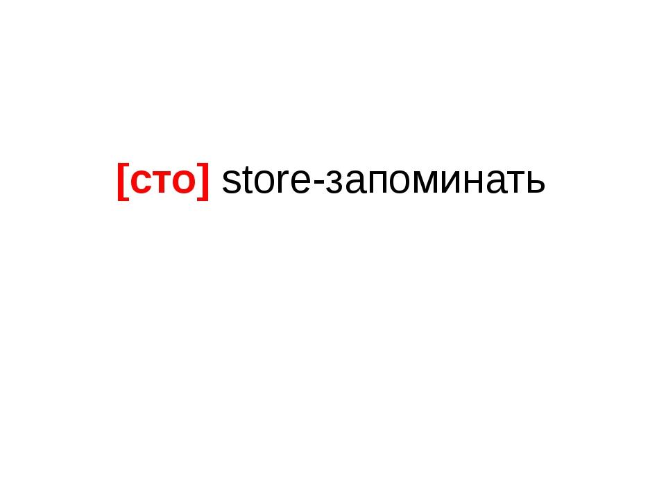 [сто] store-запоминать