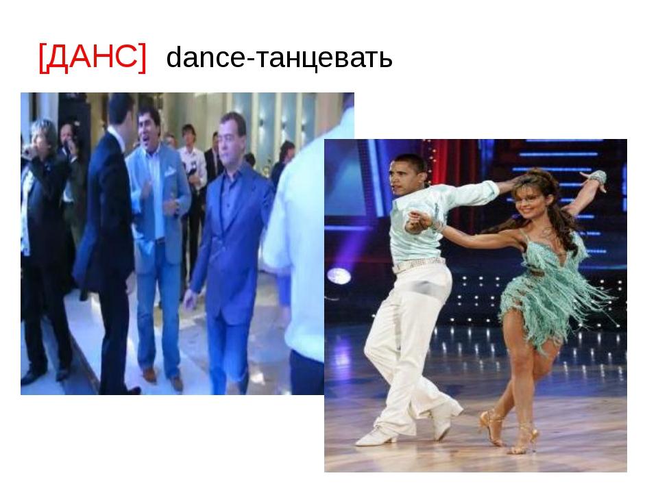 [ДАНС] dance-танцевать