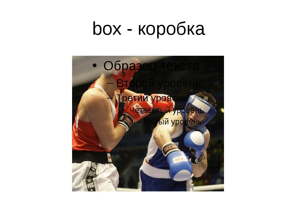 box - коробка
