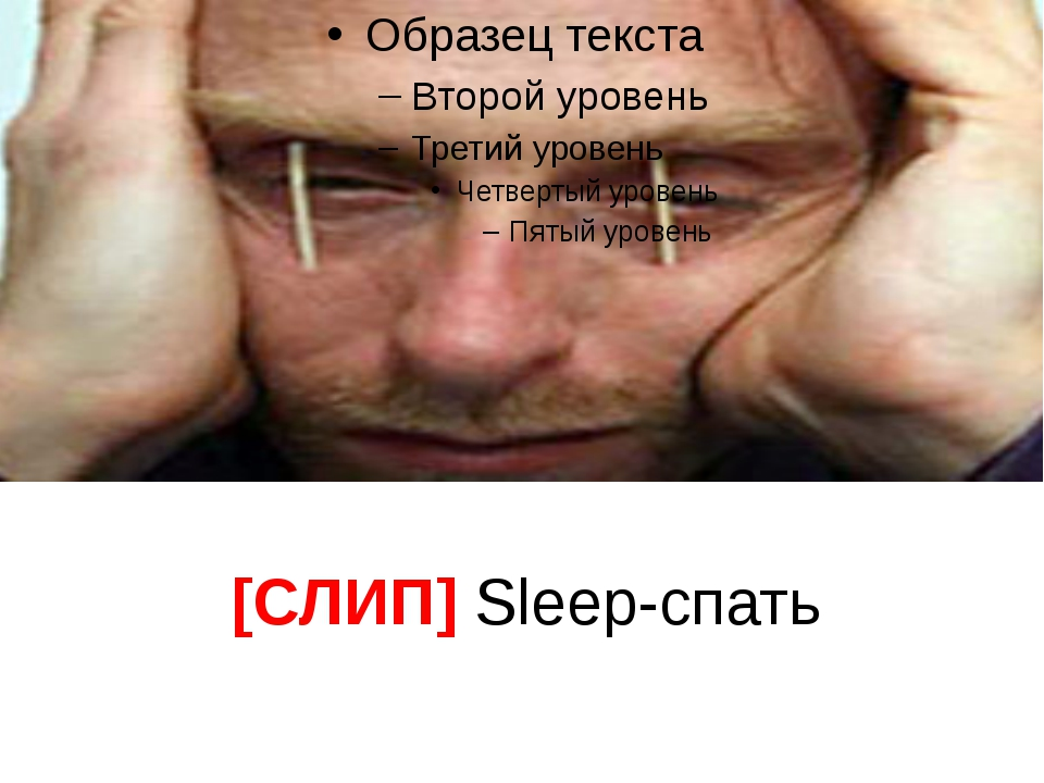 [CЛИП] Sleep-спать