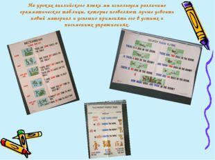 На уроках английского языка мы используем различные грамматические таблицы, к