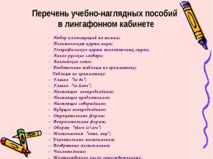 Перечень учебно-наглядных пособий в лингафонном кабинете Набор иллюстраций п