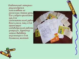 Раздаточный материал рекомендуется использовать на различных этапах урока. Е