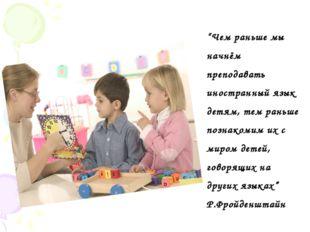 """""""Чем раньше мы начнём преподавать иностранный язык детям, тем раньше познаком"""