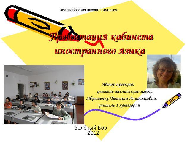 Презентация кабинета иностранного языка Автор проекта: учитель английского яз...