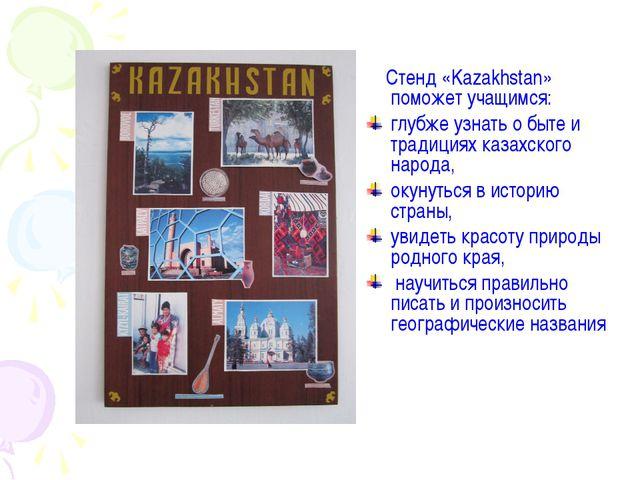 Стенд «Kazakhstan» поможет учащимся: глубже узнать о быте и традициях казахс...