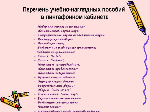 Перечень учебно-наглядных пособий в лингафонном кабинете Набор иллюстраций п...