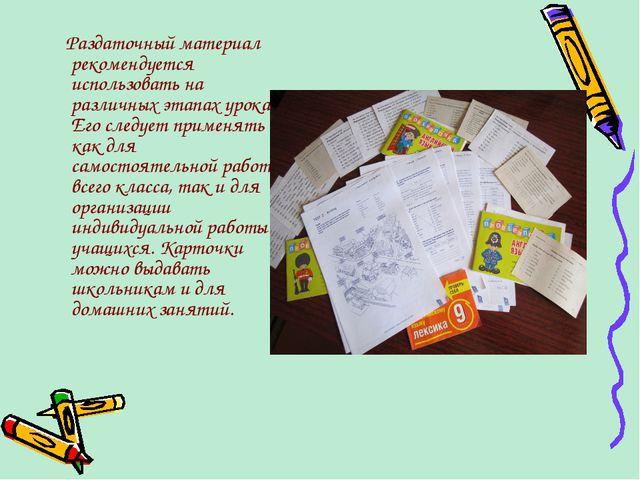 Раздаточный материал рекомендуется использовать на различных этапах урока. Е...