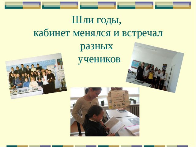 Шли годы, кабинет менялся и встречал разных учеников