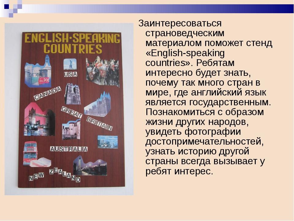 Заинтересоваться страноведческим материалом поможет стенд «English-speaking c...