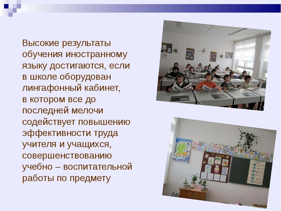 Высокие результаты обучения иностранному языку достигаются, если в школе обо...