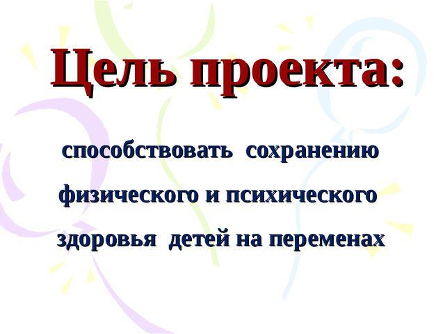 Цель проекта: способствовать сохранению физического и психического здоровья д...