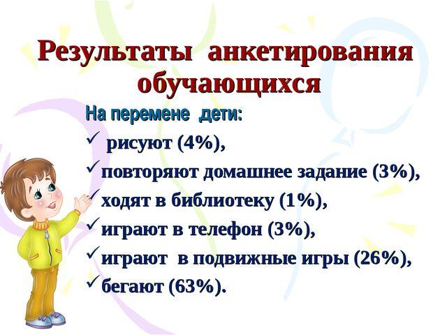 Результаты анкетирования обучающихся На перемене дети: рисуют (4%), повторяют...